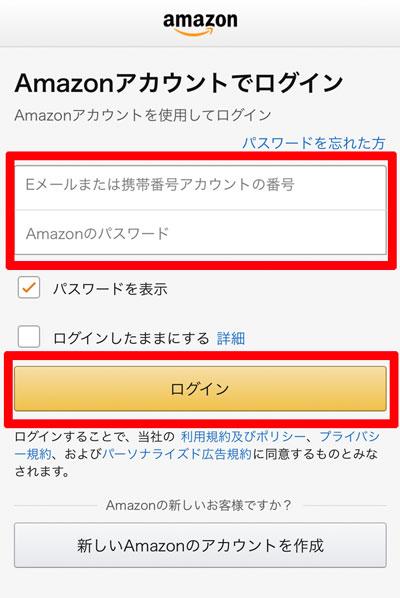 FOD登録方法-Amazonアカウントでログイン