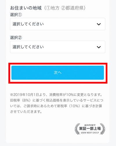 ユーネクスト登録方法-必要情報を入力し、「次へ」をタップ