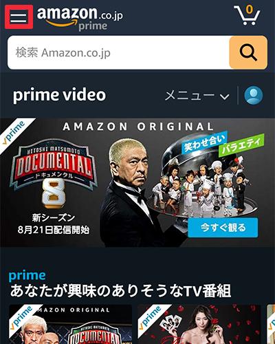 Amazon解約画像1