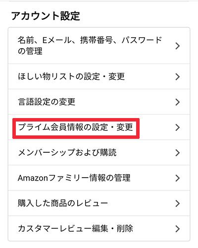 Amazon解約画像3