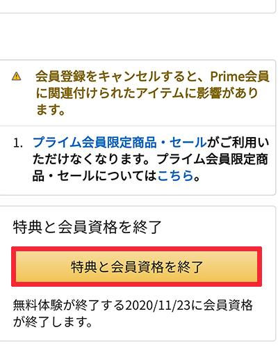 Amazon解約画像7