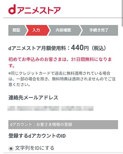 dアニメ登録画像4