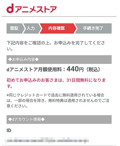 dアニメ登録画像5
