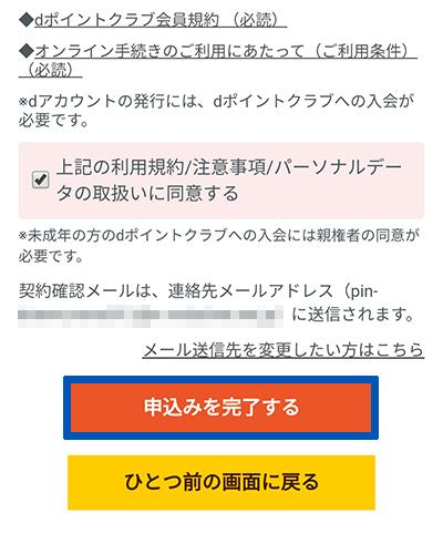 dアニメ登録画像6