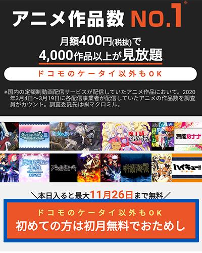 dアニメ登録画像9