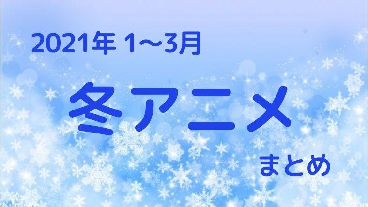 2021冬アニメ