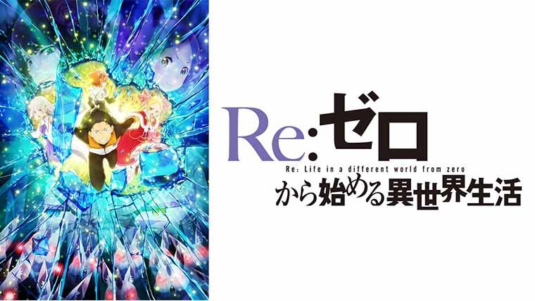 Re:ゼロから始める異世界生活 2期