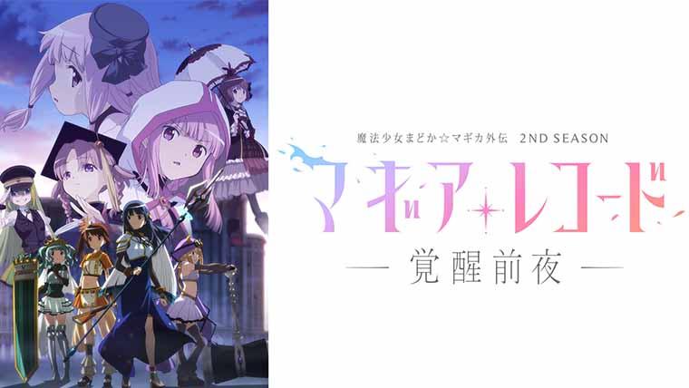 マギアレコード 魔法少女まどか☆マギカ外伝 2nd SEASON